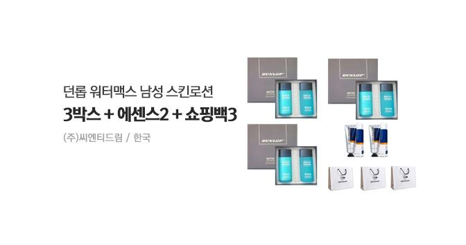 던롭 워터맥스 남성 스킨로션 3박스+에센스2+쇼핑백3