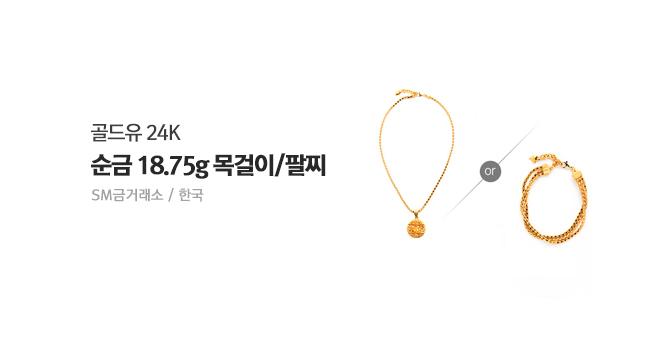 골드유 24K 순금 18.75g 목걸이/팔찌+황금개 골드바 까지!