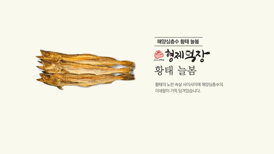 형제덕장 황태_10미