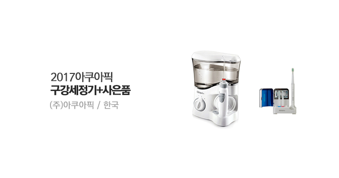 2017아쿠아픽 구강세정기+사은품
