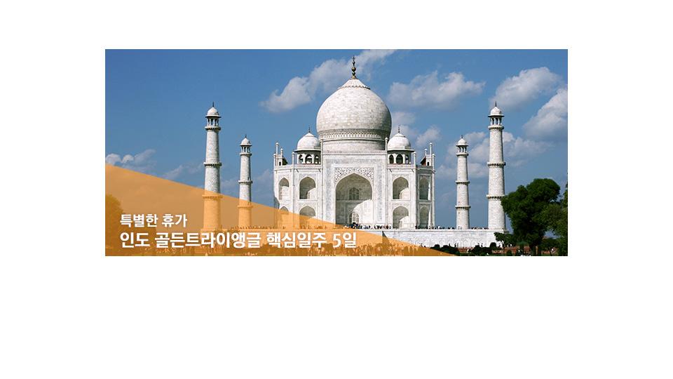 특별한 휴가 인도 타지마할/골든트라이앵글 핵심일주 5일_아시아나항공_참좋은여행
