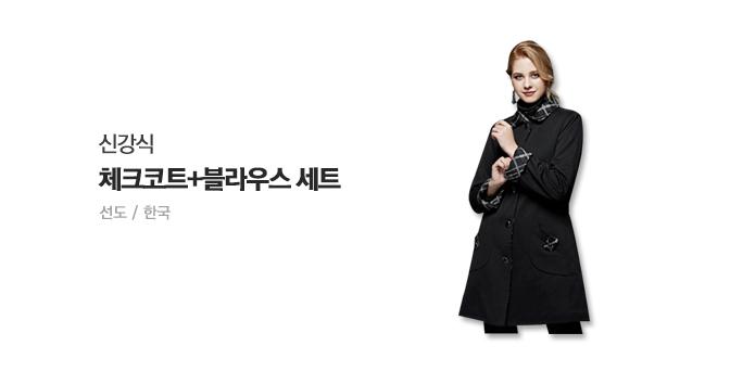 신강식 체크코트+블라우스 세트