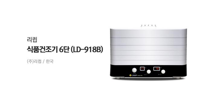 리큅 식품건조기 6단 (LD-918B)