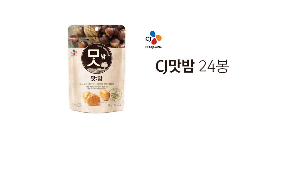 [기습초특가] CJ 맛밤 24봉 (60g X 24봉)