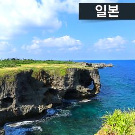 <em class='label_tv'>[TV쇼핑]</em> 에메랄드빛 바다~ 동양의 하와이 오키나와 2박3일