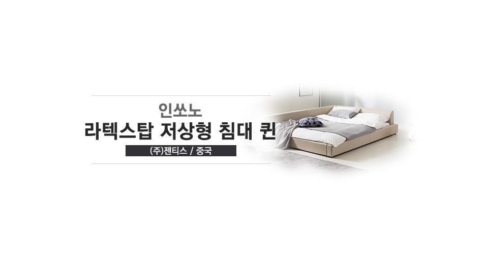 (방송_정률)인쏘노 9존 라텍스탑 저상형 침대 퀸