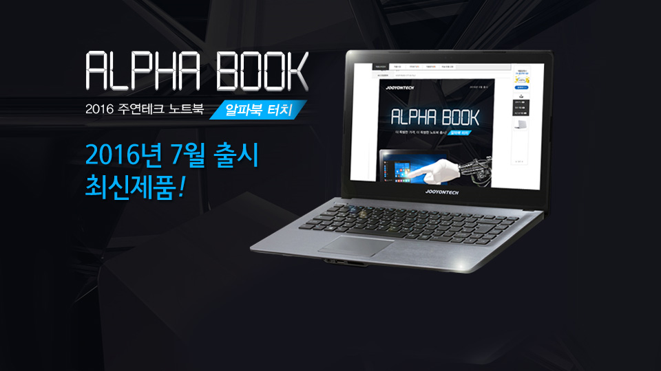 (TV방송) 주연테크 알파북 터치노트북 최고급형
