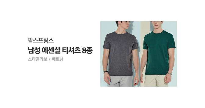 팜스프링스 남성 에센셜 티셔츠 8종