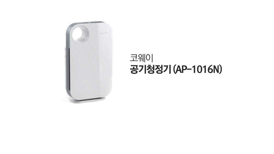 코웨이 공기청정기 (AP-1016N)
