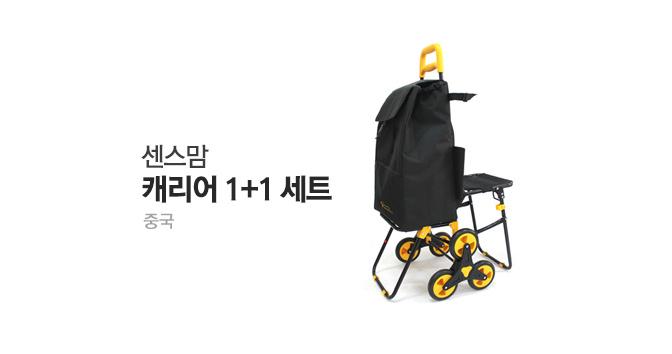 ★2만원세일★ 센스맘 캐리어 1+1세트