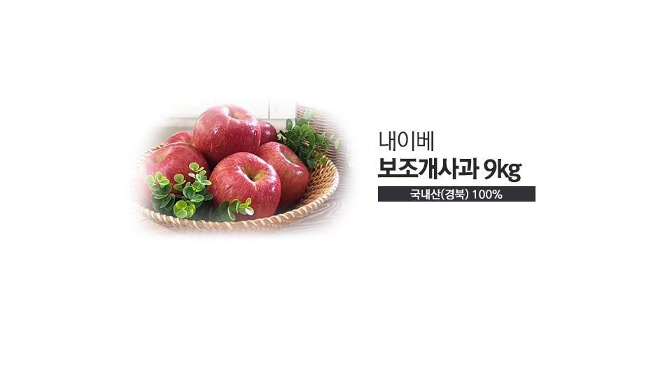 [맛보장제/3박스/총9kg] 내이베 보조개사과
