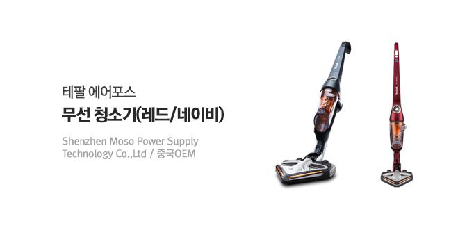 (5만원SALE)테팔 에어포스 무선 청소기
