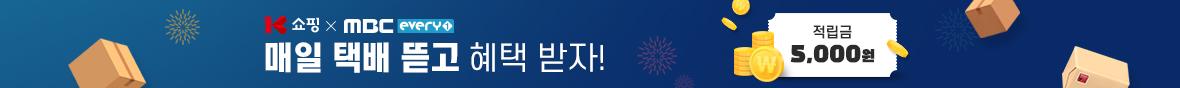 K쇼핑 x MBC every1 매일 택배 뜯고 혜택 받자! 적립금 5,000원