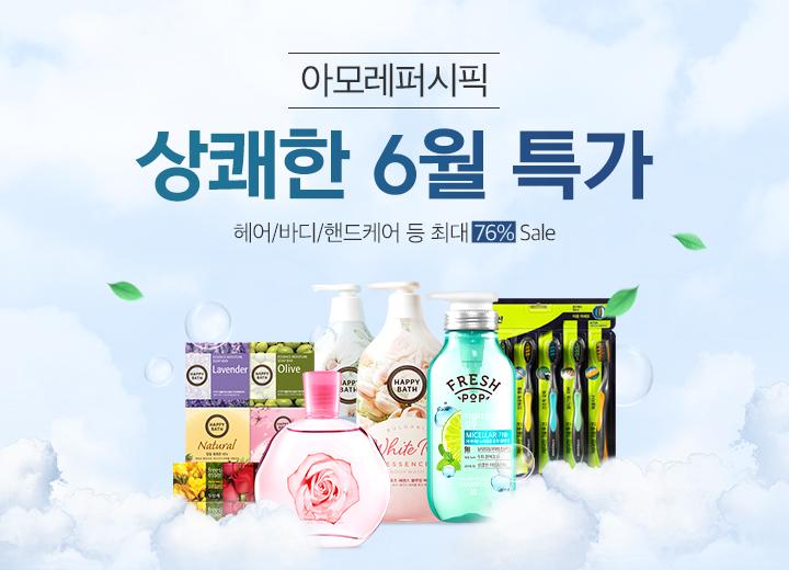 아모레퍼시픽 상쾌한 6월 특가! 헤어/바디/핸드케어 등 ~76% Sale