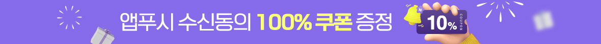 앱푸시 수신동의 100% 쿠폰 증정