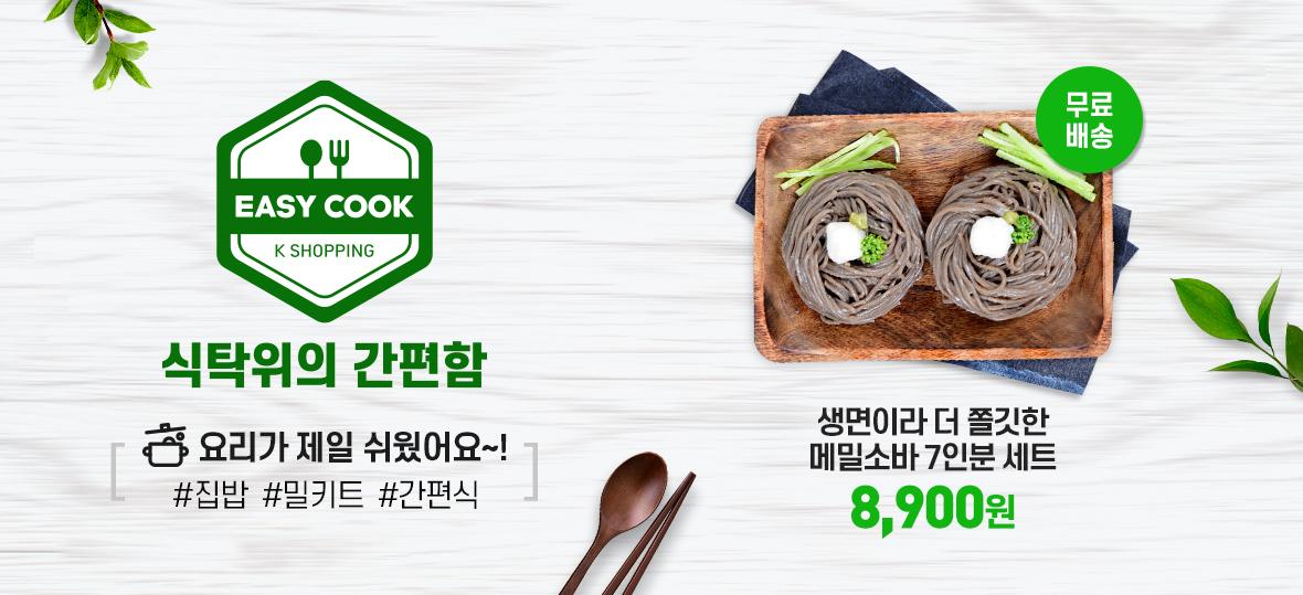 EASY COOK KSHOPPING 식탁위의 간편함, 요리가 제일 쉬웠어요~!, #집밥, #밀키트, #간편식 생면이라 더 쫄깃한 메밀소바 7인분 세트 8,900원