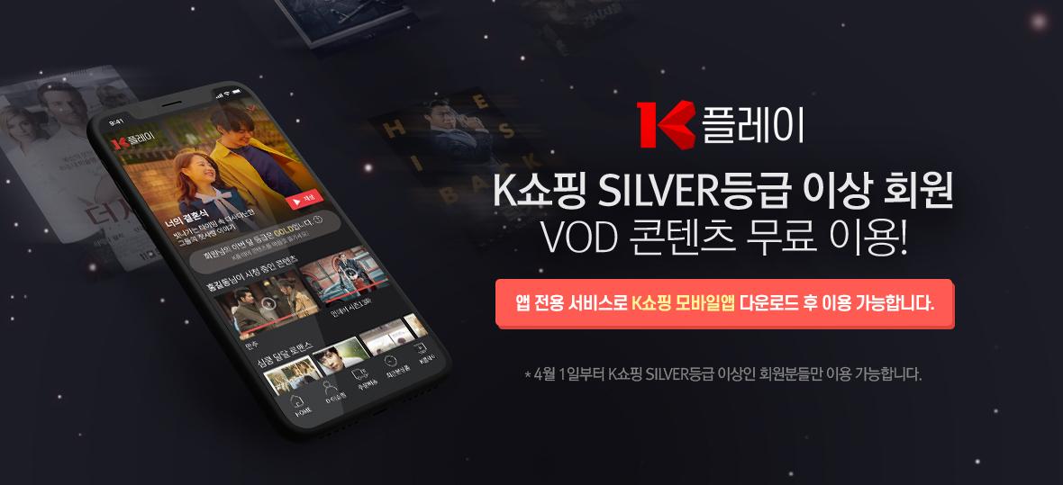 K플레이 K쇼핑 SILVER등급 이상 회원 VOD 콘텐츠 무료 이용!