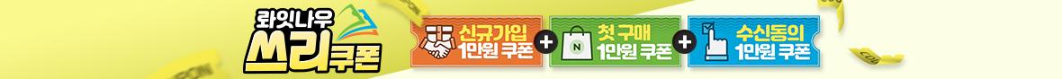 롸잇나우 쓰리쿠폰 :  신규가입 1만원 쿠폰, 첫구매 1만원 쿠폰, 수신동의 1만원 쿠폰
