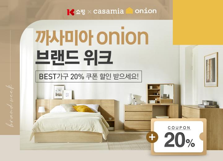 까사미아 onion BEST가구 20% 쿠폰 할인!