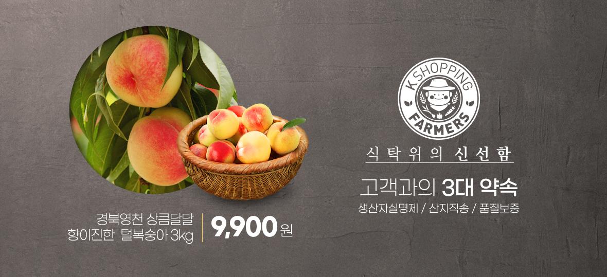 식탁위의 신선함, 경북 영천 상큼달달 향이진한 털복숭아 3kg 9,900원