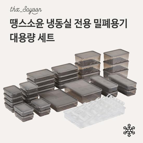 [대용량세트]땡스소윤 시즌2 냉동실 용기